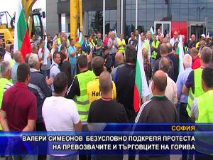 Валери Симеонов безусловно подкрепя протеста на превозвачите и търговците на горива
