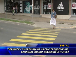 Общински съветници от НФСБ с предложение, касаещо опасна пешеходна пътека