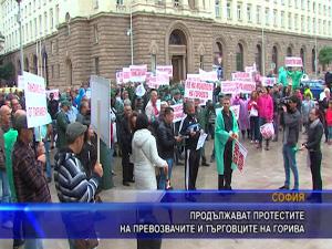 Продължават протестите на превозвачите и търговците на горива