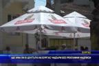 Ще има ли в центъра на Бургас чадъри без рекламни надписи