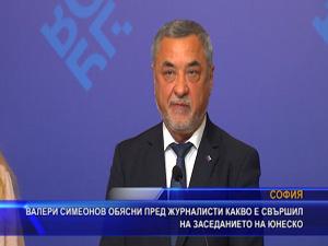 Симеонов обясни пред журналисти какво е свършил на заседанието на ЮНЕСКО