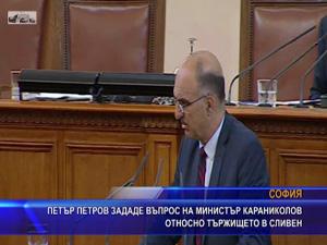 Петър Петров зададе въпрос на министър Караниколов относно тържището в Сливен