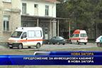 Предложение за инфекциозен кабинет в Нова Загора