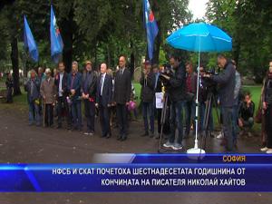 НФСБ и СКАТ почетоха шестнадесетата годишнина от кончината на писателя Николай Хайтов