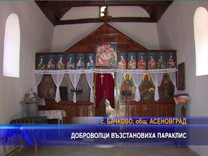 Доброволци възстановиха параклис