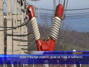 КЕВР утвърди новите цени на тока и парното