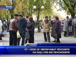 От 1 юли се увеличават пенсиите на над 2 000 000 пенсионери