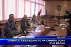 Бави се въвеждането на синята зона във Варна