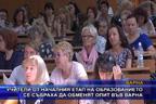 Учители от началния етап на образованието се събраха да обменят опит във Варна