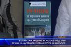 БАН представи речник на народната духовна култура на българите