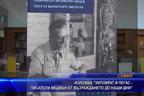 """Изложба """"Хипократ и Пегас - писатели медици от възраждането до наши дни"""""""