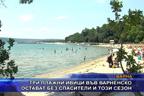 Три плажни ивици във варненско остават без спасители и този сезон
