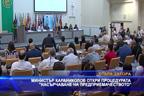 """Министър Караниколов откри процедурата """"Насърчаване на предприемачеството"""""""