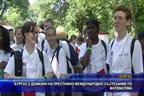 Бургас е домакин на престижно международно състезание по математика