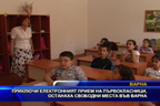 Приключи електронният прием на първокласници, останаха свободни места във Варна