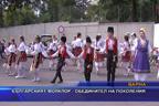 Българският фолклор обединител на поколения