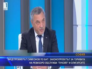 """Вицепремиерът Симеонов: Законопроектът за горивата на Еевизоро обслужва """"Лукойл"""" и олигарсите"""