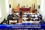 Административният съд ще решава за наредбата за общински жилища