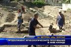 Продължават археологическите проучвания в Акве Калиде