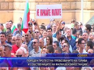 Пореден протест на превозвачите на горива и собствениците на малки бензиностанции