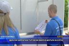 Данъчни запечатаха търговски обекти в центъра на Бургас