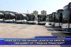 """Няма да се увеличава цената на билета, обещават от """"Градски транспорт"""""""