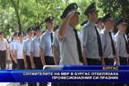 Служителите на МВР в Бургас отбелязаха професионалния си празник