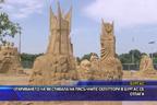 Откриването на фестивала на пясъчните скулптури в Бургас се отлага