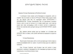 Tърговците и превозвачите на горива с благодарствено писмо до вицепремиера Валери Симеонов