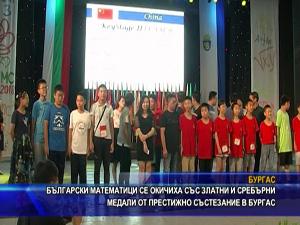 Български математици се окичиха със златни и сребърни медали от престижно състезание в Бургас
