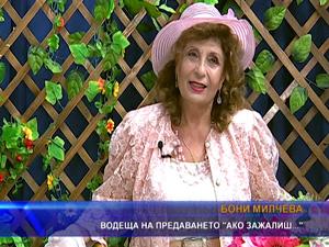 """Предаването на ТВ СКАТ """"Ако зажалиш..."""" с Бони Милчева навършва 15 години!"""