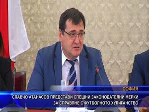 Славчо Атанасов представи спешни законодателни мерки за справяне с футболното хулиганство