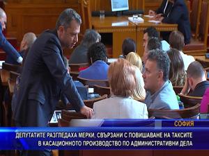 Депутатите разгледаха мерки, свързани с повишаване на таксите в касационното производство по административни дела