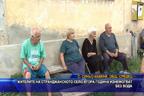 Жителите на Странджанското село втора година изнемогват без вода