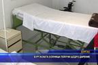 Бургаската болница получи щедро дарение