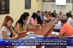 """ФК """"Спартак"""" ще ползва безплатно спортна база, ще увеличава трениращите деца"""