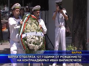 Варна отбеляза 127 години от рождението на контраадмирал Иван Вариклечков