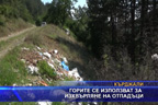Горите се използват за изхвърляне на отпадъци