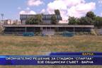 """Окончателно решение за стадион """"Спартак"""" взе общински съвет - Варна"""