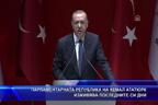 Парламентарната република на Кемал Ататюрк изживява последните си дни