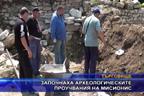 Започнаха археологическите проучвания на Мисионис
