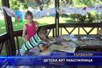 Детска арт работилница