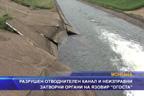 "Разрушен отводнителен канал и неизправни затворни органи на язовир ""Огоста"""