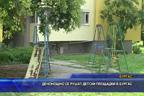 Денонощно се рушат детски площадки в Бургас