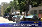 """""""Синята зона"""" в центъра на Варна започва да работи от 11 юли"""