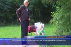53-годишен българин мизерства в градинката в Нови хан