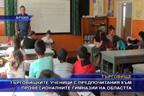 Търговищките ученици с предпочитания към професионалните гимназии на областта