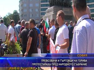 Превозвачи и търговци на горива протестираха пред народното събрание