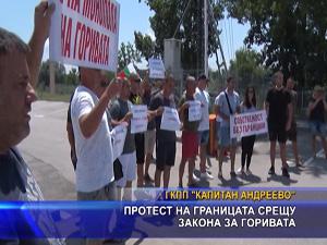 Протест на границата срещу закона за горивата