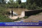 Придошлата река наводни дворове и къщи